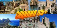 о.Сицилия, Италия Пролет 2013 – хотел Citta del Mare 3*+ – самолет – 55+